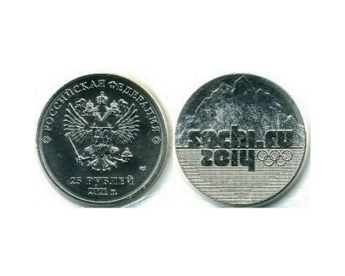 Монета 25 рублей Россия Сочи 2011 Горы ТОП /БЕЗ СКИДКИ/