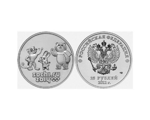 Монета 25 рублей Россия Сочи 2012 Символика-Звери ТОП /БЕЗ СКИДКИ/
