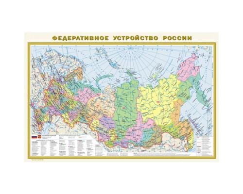 Карта мира политическая + Федеративное устройство РФ двусторонняя А1