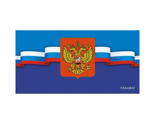Планинг 64 листа Россия. Государственная символика недатированный