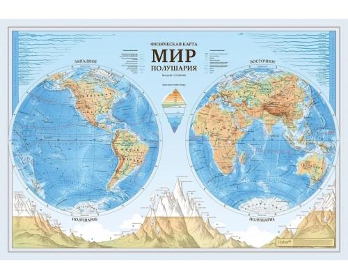 Карта Мир Физический Полушария 1:37М (с ламинацией) 101х69см.КН090
