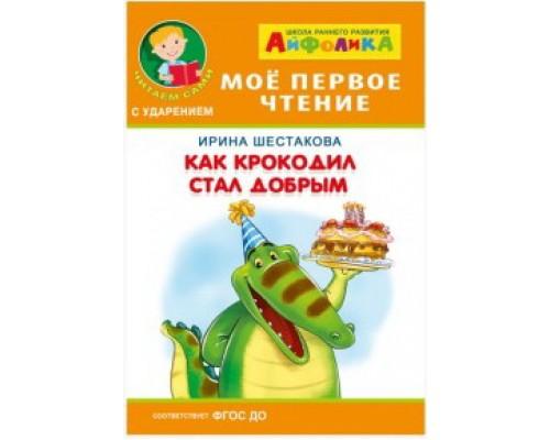 Айфолика. Мое первое чтение (читаем сами с ударением)Как крокодил стал добрым Шестакова И.