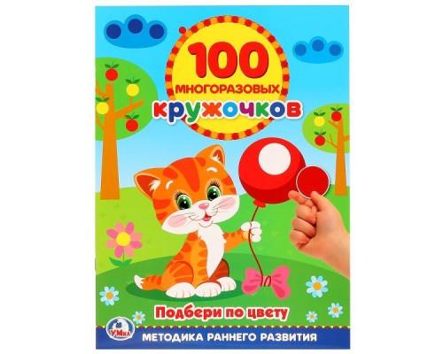 100 многоразовых кружочков ПОДБЕРИ ПО ЦВЕТУ