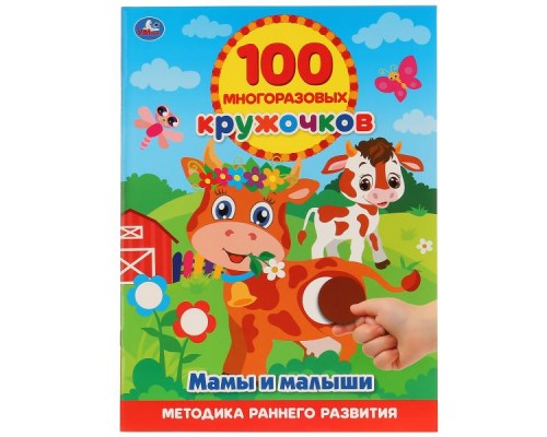 100 многоразовых кружочков МАМЫ И МАЛЫШИ