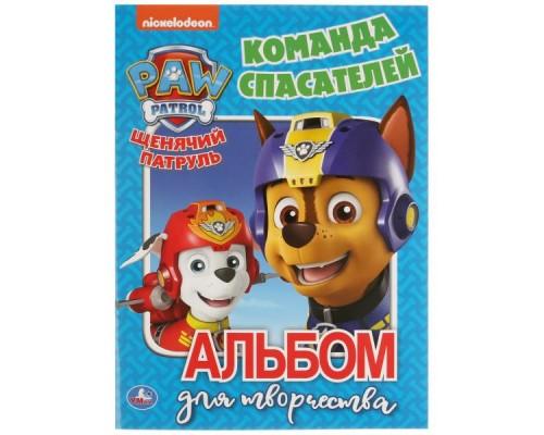 Альбом для творчества с прописями КОМАНДА СПАСАТЕЛЕЙ. ЩЕНЯЧИЙ ПАТРУЛЬ