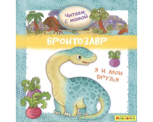 Айфолика. Читаем с мамой. Бронтозавр. Я и мои друзья