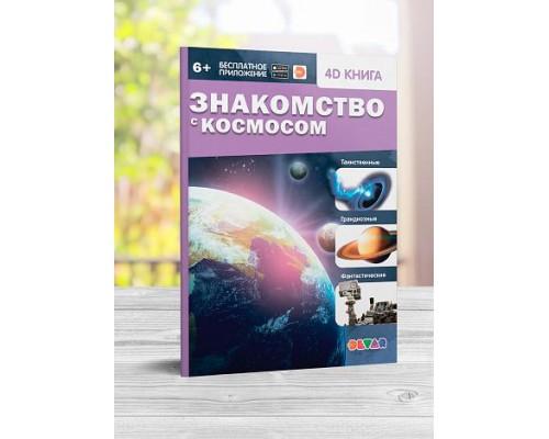 4D книга Знакомство с космосом мяг.DEVAR