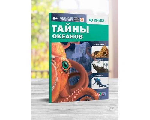 4D книга Тайны океанов мяг.DEVAR