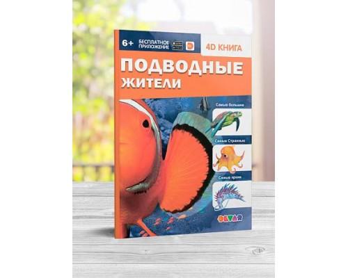 4D книга Подводные жители мяг.DEVAR
